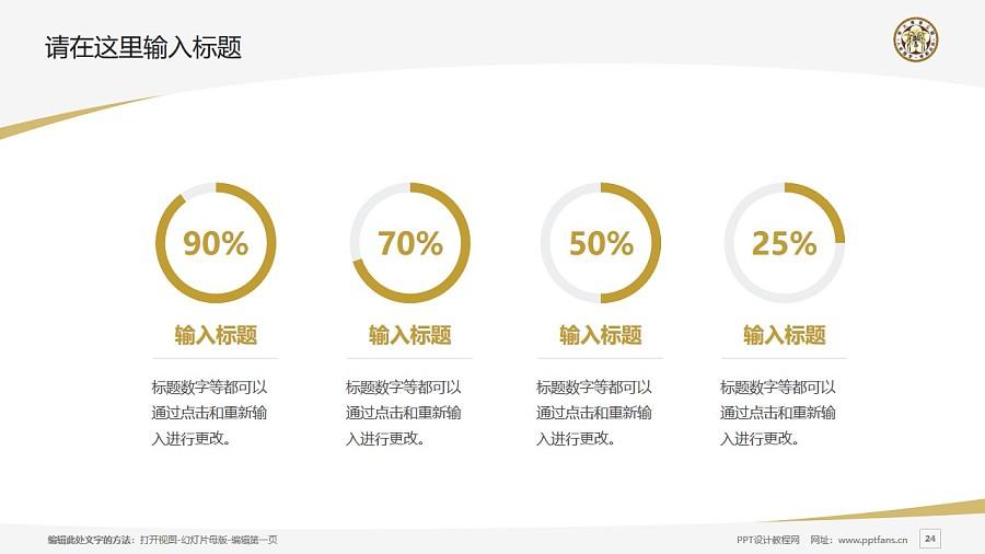 台湾大学PPT模板下载_幻灯片预览图24