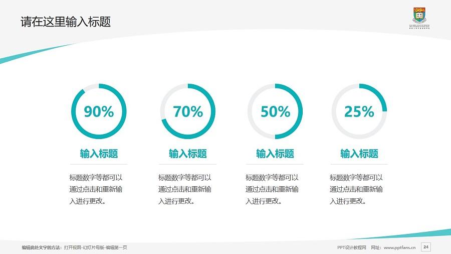 香港大学李嘉诚医学院PPT模板下载_幻灯片预览图24