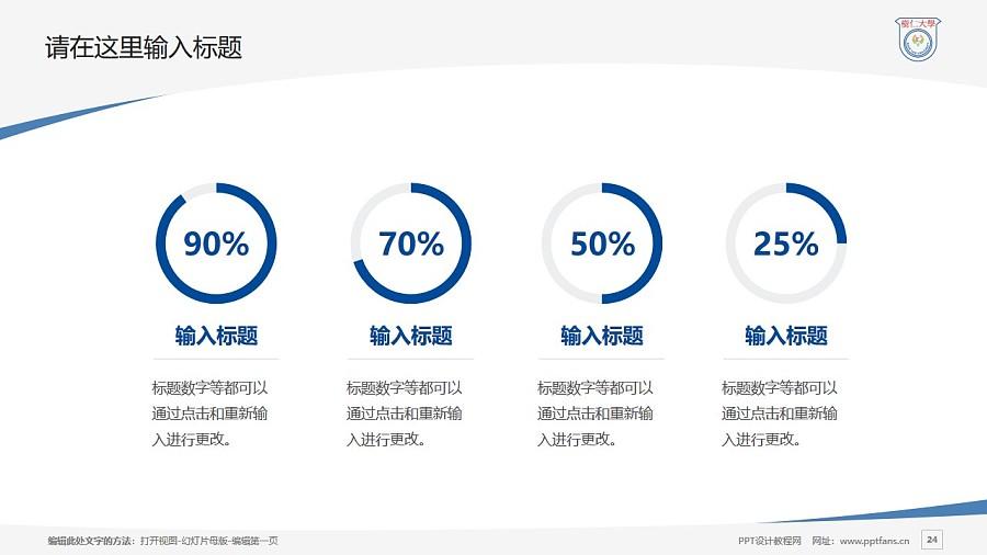 香港树仁大学PPT模板下载_幻灯片预览图24