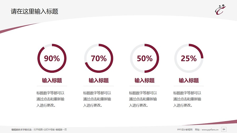 香港专上学院PPT模板下载_幻灯片预览图16
