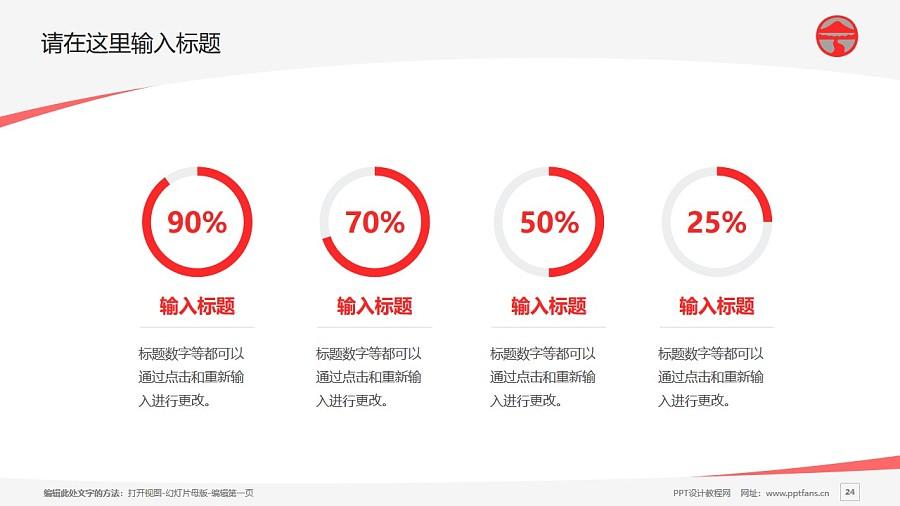 岭南大学PPT模板下载_幻灯片预览图24