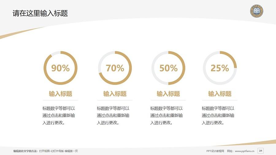 香港浸会大学PPT模板下载_幻灯片预览图24
