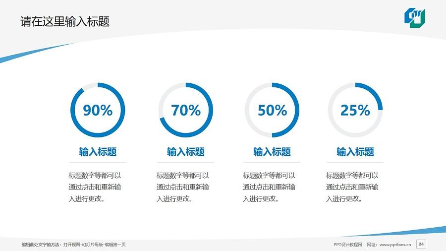 香港城市大学PPT模板下载_幻灯片预览图24