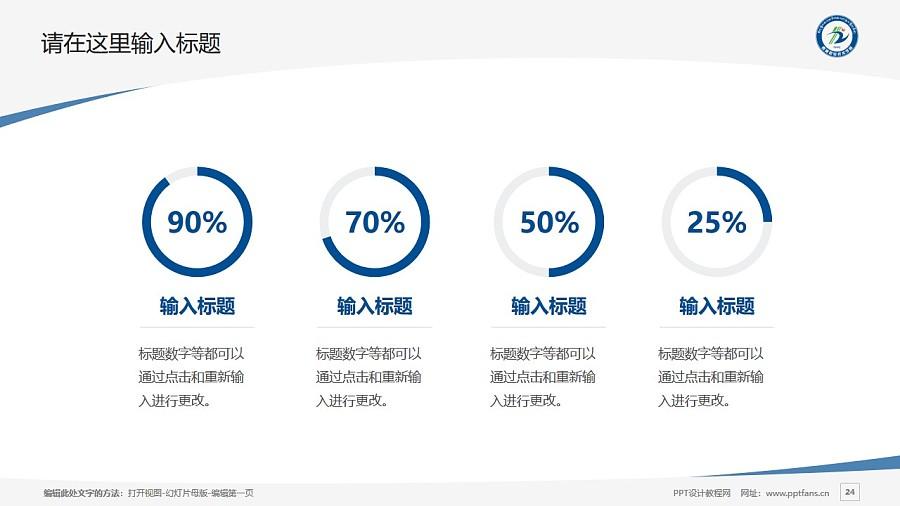 西藏职业技术学院PPT模板下载_幻灯片预览图24