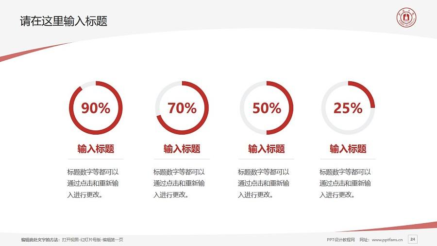 宁波大学PPT模板下载_幻灯片预览图24