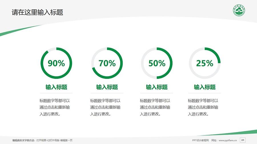 浙江农林大学PPT模板下载_幻灯片预览图24