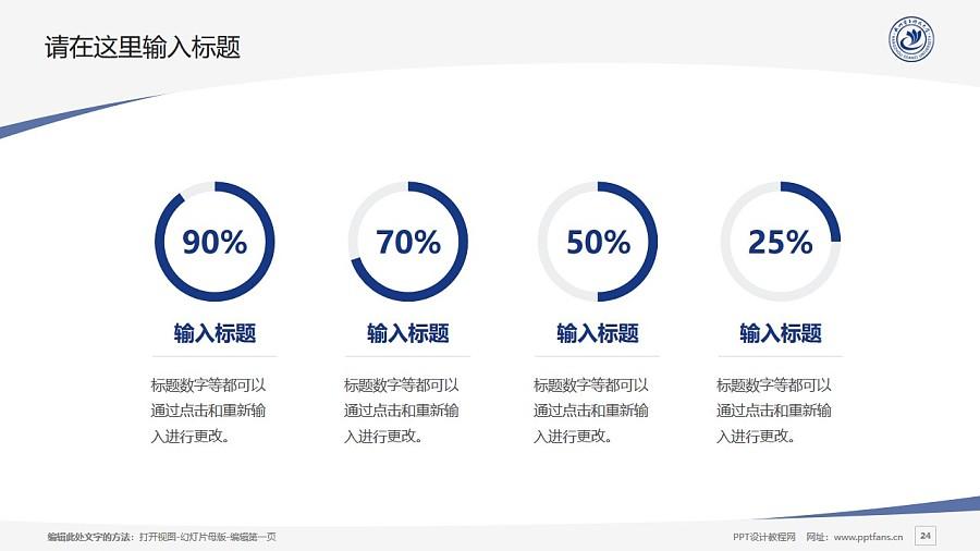 杭州电子科技大学PPT模板下载_幻灯片预览图24