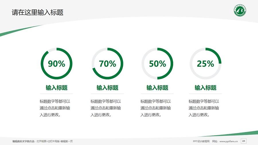 宁夏职业技术学院PPT模板下载_幻灯片预览图24