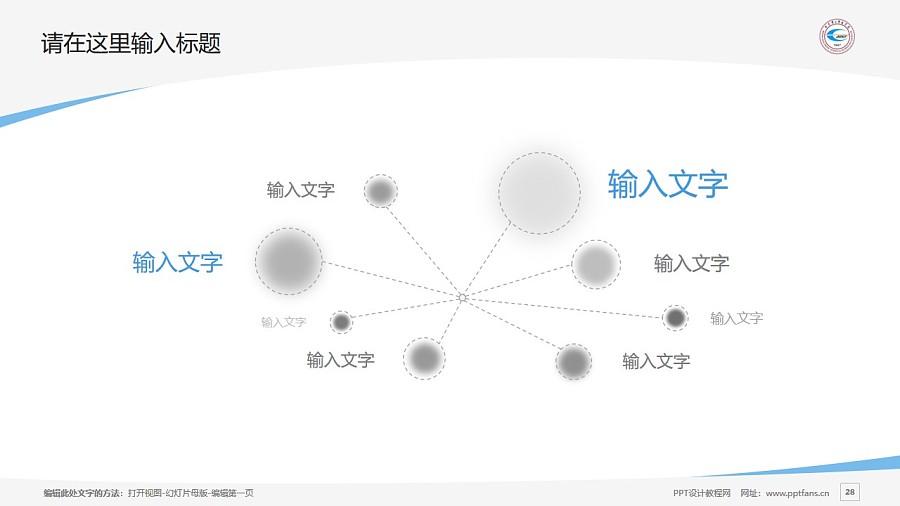 北京电子科技学院PPT模板下载_幻灯片预览图28