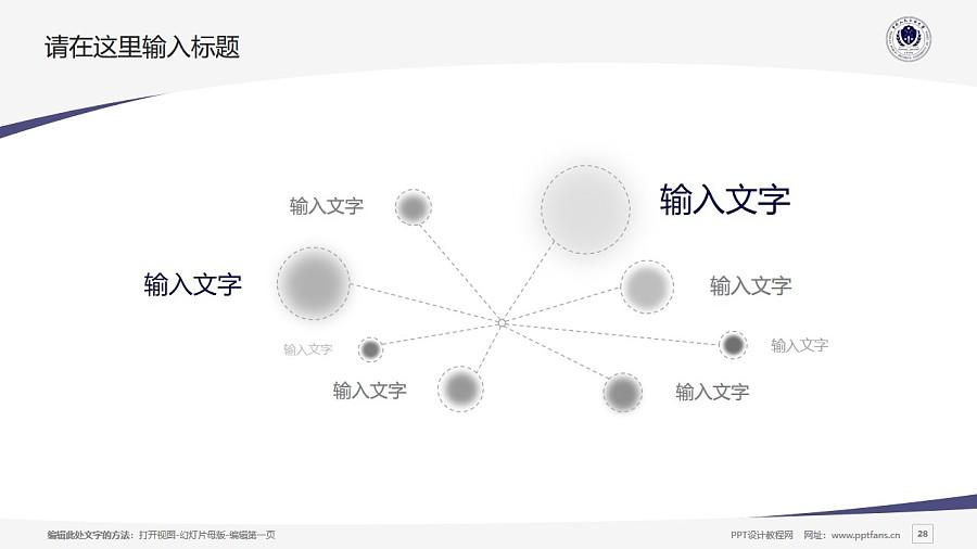 中国人民公安大学PPT模板下载_幻灯片预览图28