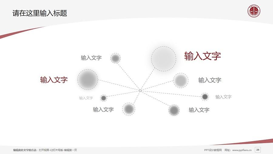 中国政法大学PPT模板下载_幻灯片预览图28