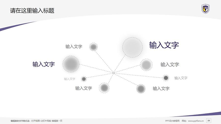 北京外国语大学PPT模板下载_幻灯片预览图28