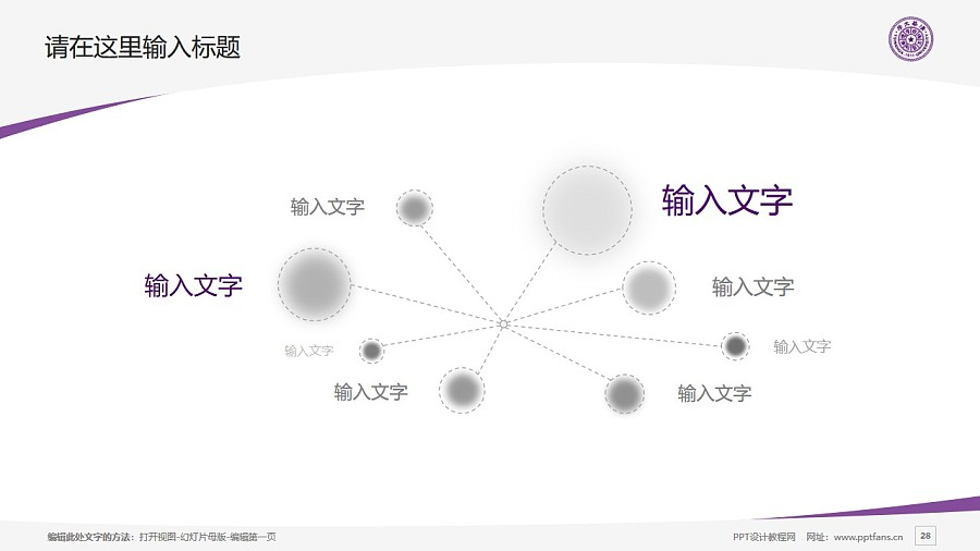 清华大学PPT模板下载_幻灯片预览图28