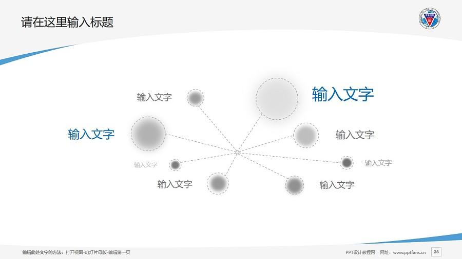 高雄医学大学PPT模板下载_幻灯片预览图28