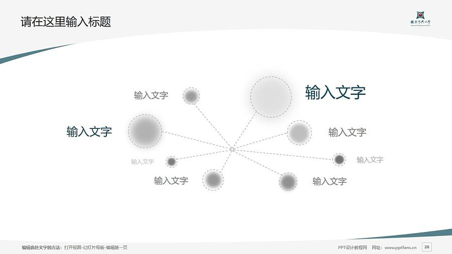 台湾中兴大学PPT模板下载_幻灯片预览图28