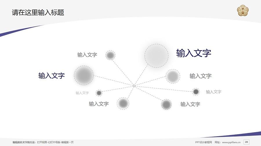 台湾中山大学PPT模板下载_幻灯片预览图28