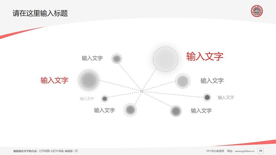 台湾东吴大学PPT模板下载_幻灯片预览图28