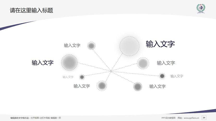 台湾辅仁大学PPT模板下载_幻灯片预览图28