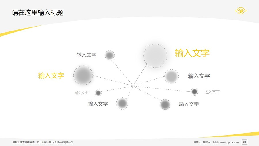 台湾长庚大学PPT模板下载_幻灯片预览图28
