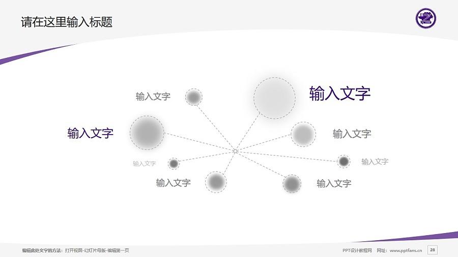 台湾交通大学PPT模板下载_幻灯片预览图28