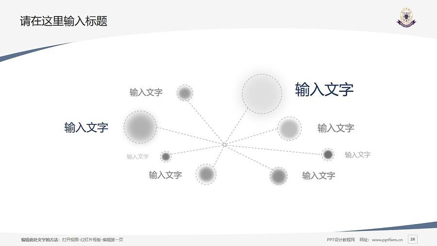东华三院张明添中学PPT模板下载_幻灯片预览图28