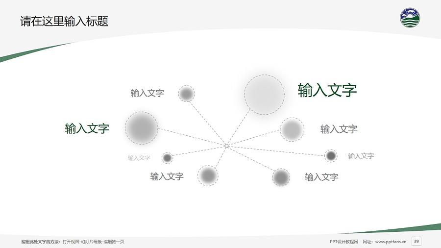 珠海学院PPT模板下载_幻灯片预览图28