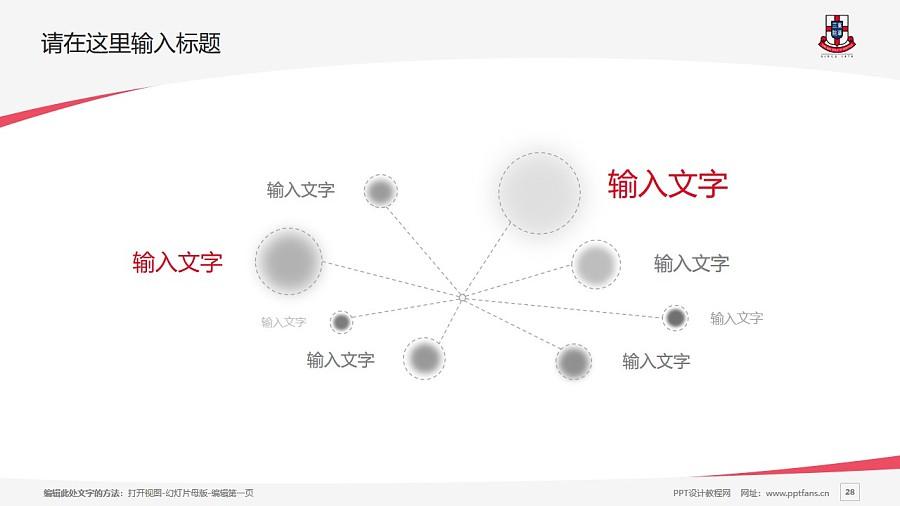 东华学院PPT模板下载_幻灯片预览图28