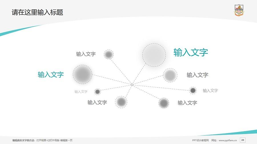 民生书院PPT模板下载_幻灯片预览图28
