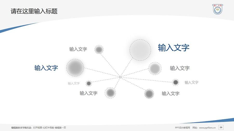 香港树仁大学PPT模板下载_幻灯片预览图28