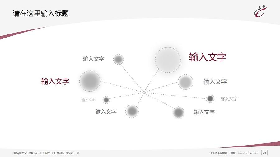 香港专上学院PPT模板下载_幻灯片预览图12