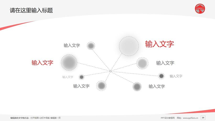 岭南大学PPT模板下载_幻灯片预览图28