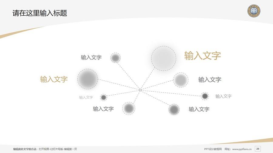 香港浸会大学PPT模板下载_幻灯片预览图28