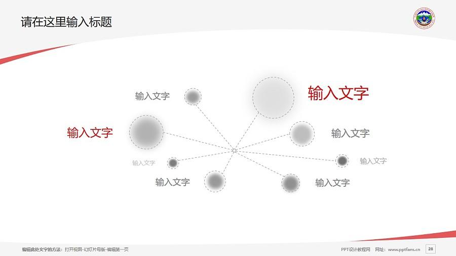西藏藏医学院PPT模板下载_幻灯片预览图28