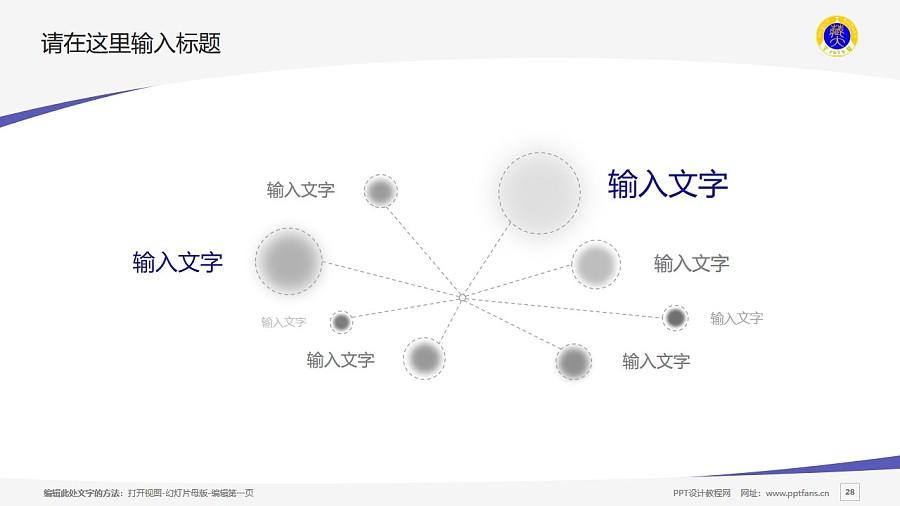 西藏大学PPT模板下载_幻灯片预览图28