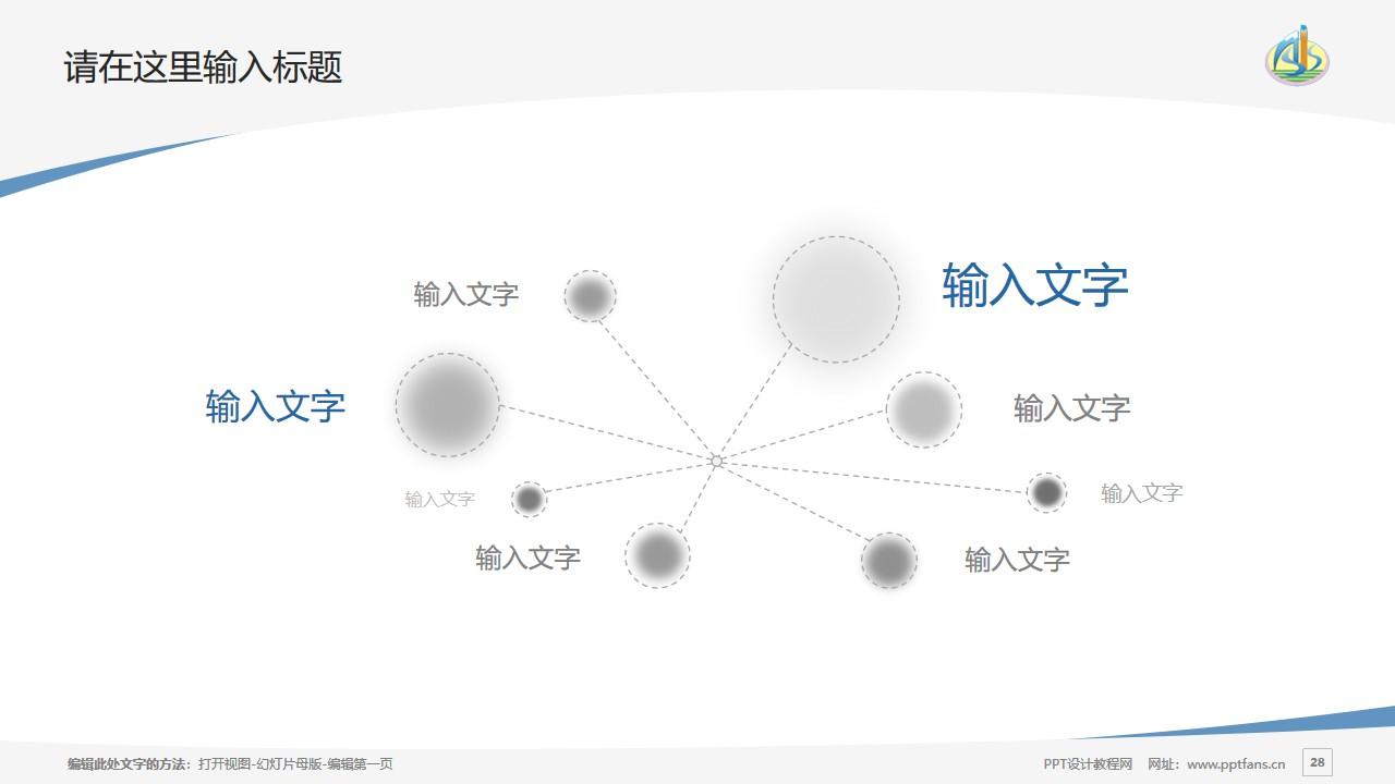 阿克苏职业技术学院PPT模板下载_幻灯片预览图28