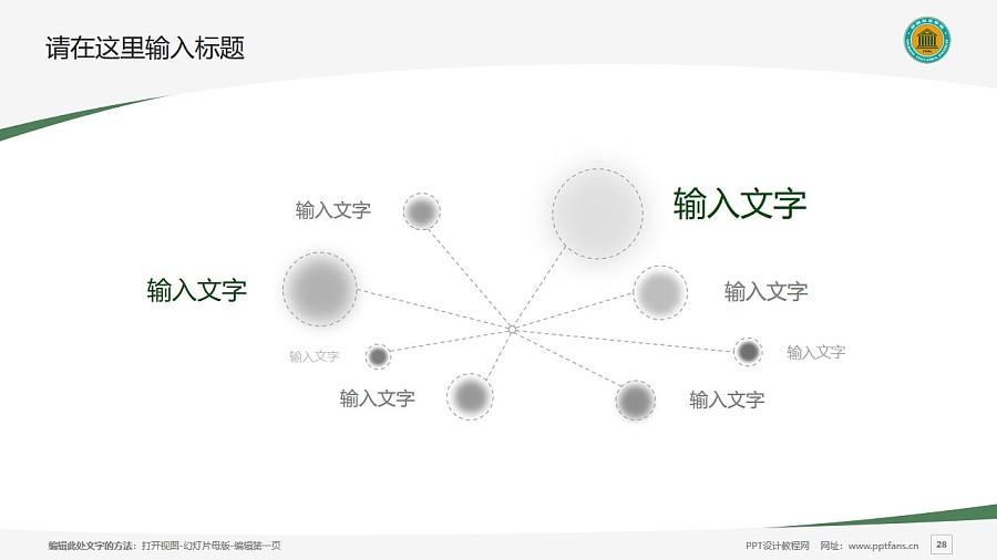 新疆师范高等专科学校PPT模板下载_幻灯片预览图28