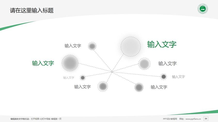 新疆农业大学PPT模板下载_幻灯片预览图28