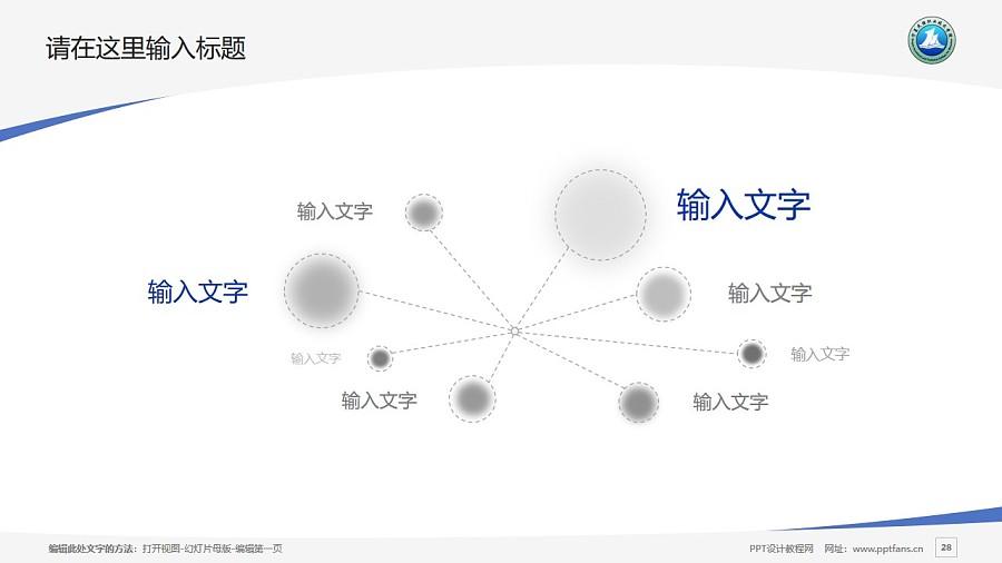 宁夏民族职业技术学院PPT模板下载_幻灯片预览图28
