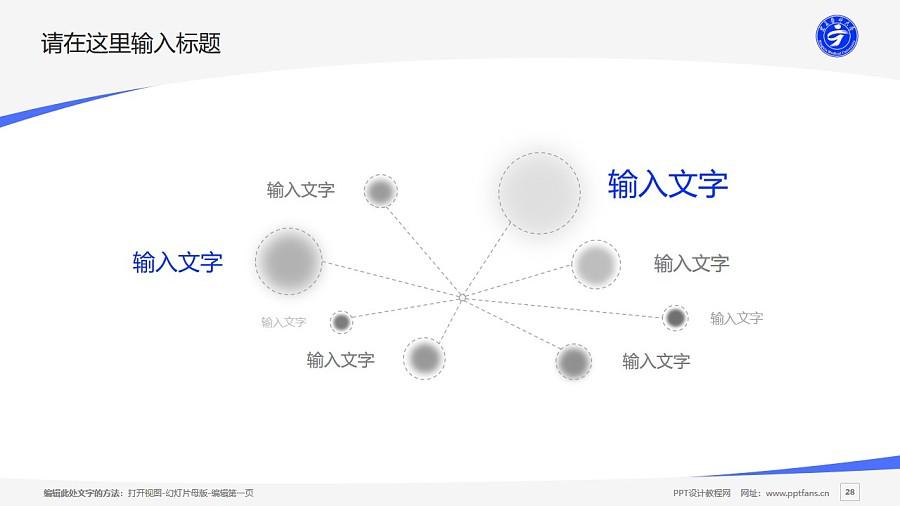 宁夏医科大学PPT模板下载_幻灯片预览图28