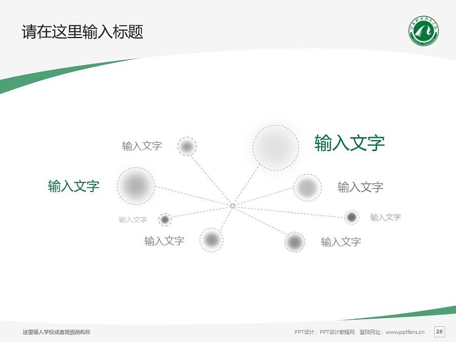 宁夏职业技术学院PPT模板下载_幻灯片预览图28