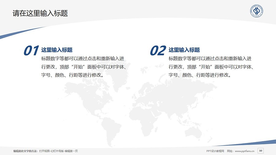 中国石油大学PPT模板下载_幻灯片预览图30