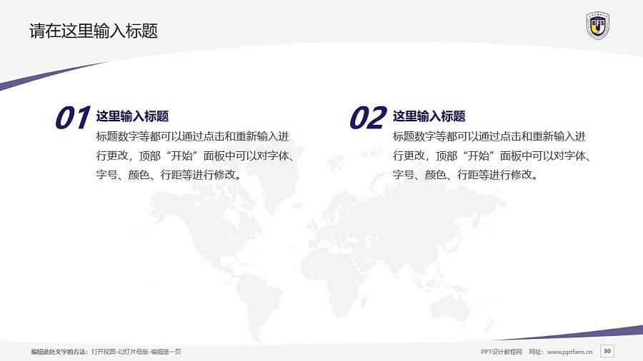 北京外国语大学PPT模板下载_幻灯片预览图30