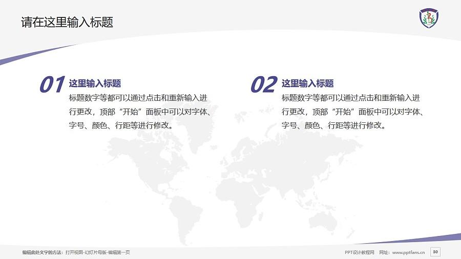 北京中医药大学PPT模板下载_幻灯片预览图30