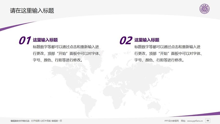 清华大学PPT模板下载_幻灯片预览图30