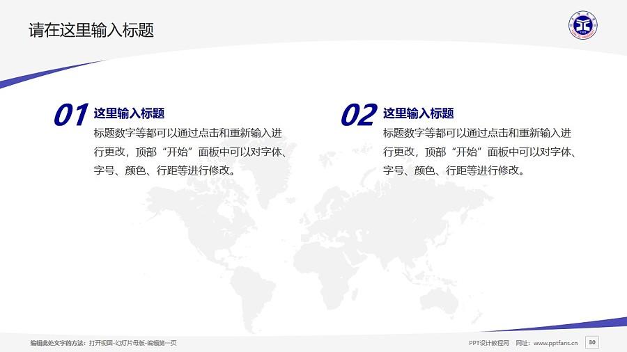 台湾元智大学PPT模板下载_幻灯片预览图30