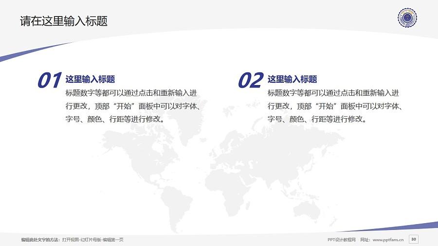 台湾东海大学PPT模板下载_幻灯片预览图30