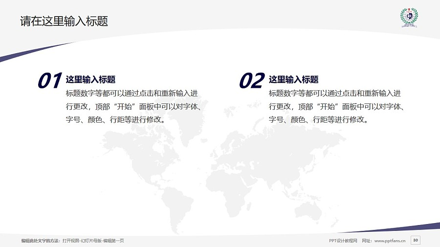台湾辅仁大学PPT模板下载_幻灯片预览图30