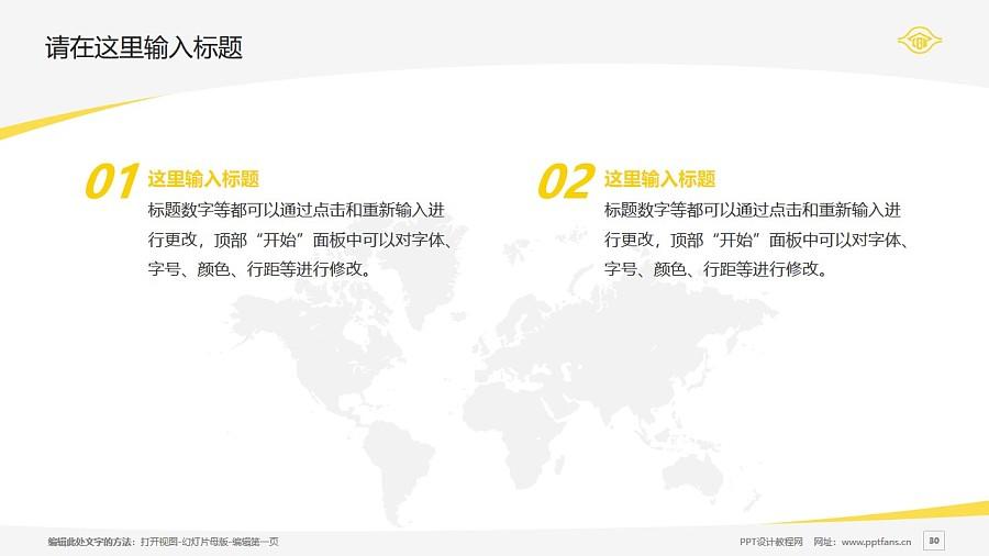 台湾长庚大学PPT模板下载_幻灯片预览图30