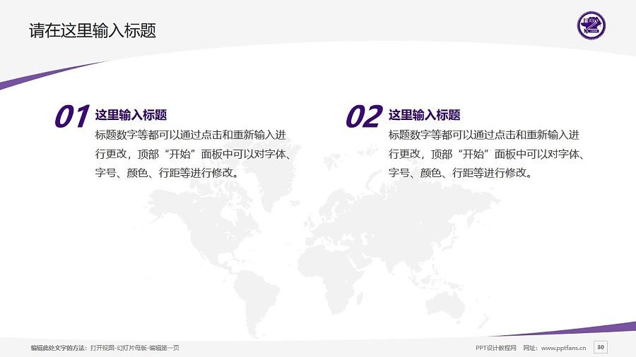 台湾交通大学PPT模板下载_幻灯片预览图30