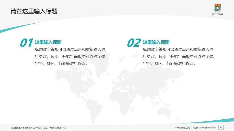 香港大学李嘉诚医学院PPT模板下载_幻灯片预览图30